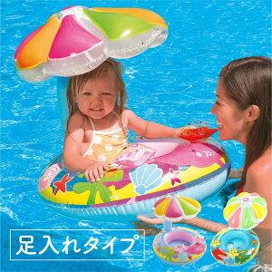 浮き輪 子供 フロート 足入れ ボート うきわ 浮輪 屋根付き シェード 足入れ浮き輪 キッズ 幼児 子ども   インスタ映え 可愛い かわいい 日よけ 日除け プール 海水浴 65cm 80cm ベビー浮き輪