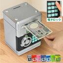 貯金箱 お札 紙幣 小銭 硬貨 コイン ATM 大容量 ダイ