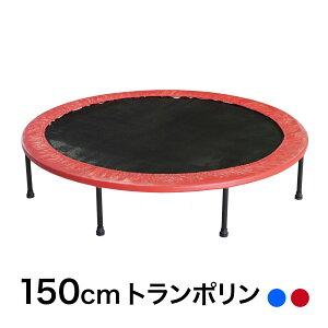 トランポリン 大型 150cm 組立て簡単 家庭用 イベントにも最適 2色 赤 青 エクササイズ トレーニング ダイエット 有酸素運動 腹筋 脚 子供用 大人用 □@a561