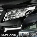 アルファード 30系 ヘッドライト アイライン 塗装済 2色 ブラ...