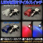 ミサイルスイッチ 12V用 汎用 選べる 6タイプ カバー3色×LED2色 LEDイルミネーション内蔵 ミサイルスイッチ @a172