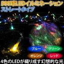 イルミネーション 500球 LED ストレート/ミックス 新商品4色MIXタイプXmas /△ _76043 【P08Apr16】