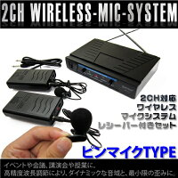 2CHワイヤレスピンマイクセット■マイク2本同時使用v-0335