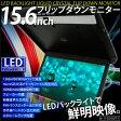 フリップダウンモニター 15.6インチ 黒 ワイド LED液晶 スピーカー内蔵 12V WXGA HDMI mini端子 microSD MP3 USB端子 赤外線ヘッドホン FMトランスミッター 車載モニター リモコン ルームランプ あす楽対応 _43109