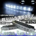 デイライト LED 防水 ホワイト 薄型/約18mm FLUX×16連 左右2個セット クリスタルデイライト スポットライト ユーロスタイル パーツ _28036 【P08Apr16】