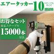 エアータッカー/エアタッカー 10mm 1022J ステープル/15000本付 工具 などに _75043 【P08Apr16】