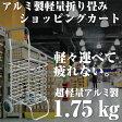 ショッピングカート おしゃれ 折りたたみ 軽量/2kg アルミ製 【P08Apr16】 軽くて錆びない キャリーワゴン お買い物/アウトドア/農作業 等に! _83122 【P08Apr16】