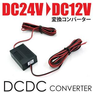 デコデコ コンバーター 24V 12...