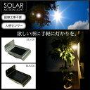 ソーラーライト 屋外 人感センサー 明るい LED 3000...