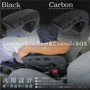 アームレスト/コンソールボックス 汎用 軽自動車/普通車 取り付け簡単 2色【10P24Oct15】 センターコンソール/肘掛け/肘置き @a167 【P08Apr16】