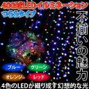 クリスマス イルミネーション LED つらら 防水 400球 2.5M 4色 ミックス MIX △ _76034