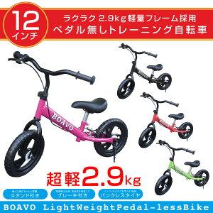 ペダルなし自転車 ブレーキ付 スタンド付 子供用 12インチ パンクレスタイヤ 4色ランニングバイク バランスバイク トレーニングバイク キックバイク レッド ピンク グリーン ブラック 男の