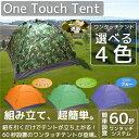 テント ワンタッチ 軽量 小型 簡単設営 2人 3人 2m×...