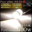 LED バルブ シャープ製LEDチップ×20発 ホワイト 無極性 2個 【規格選択】 H8 H11 H16 HB4 T20 シングル S25/BA15s 180° フォグランプ ヘッドライト ポジション バックランプ 等に @a525