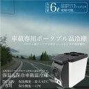 車載 冷蔵庫 保温庫 6L 軽量1.8k 保冷温庫 小型 ポータブル シガー電源 12V ミニ冷蔵庫
