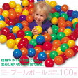 ボールプール ボール カラーボール おもちゃ 100個/55mm 収納バッグ入り INTEX社製/ 子供 幼児 キッズテント ボールハウス 室内 ファンボール/ △_85270 【P08Apr16】