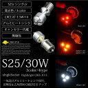 S25 シングル LED バルブ 30W CREE キャンセラー内蔵 選べる ピン角度 カラー3色 150度 180度 ホワイト アンバー レッド ポジション ウインカー テールランプ @a576