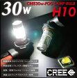 H10 LED ホワイト フォグランプ バルブ CREE 30W プロジェクターレンズ 2個 フォグバルブ 白 爆光 拡散 汎用 パーツ あす楽対応 _27154