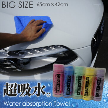 洗車 タオル 速乾タオル 吸水タオル セームタオル 選べるカラー5色 超吸水 速乾性 拭き取り抜群 ソフト生地 傷つかない 拭き上げタオル セイムタオル  @a328