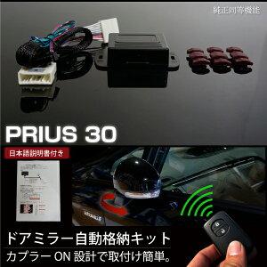 プリウス 30 キーレス 連動ドアミラー 格納装置 キーレス連動ドアミラーオート格納ユニットプリ...