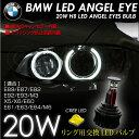 BMW LED H8 CREE LED 20W LED イカリング交換バルブ E87 後期 E82 E88 E90後期 E91後期 E92前期 E93前期 E90 E92 X1 E84 Z4 E89 E60後期 E61 E63後期 E64後期 X6 X6M E71 X5 E70 X5M E70 _59112