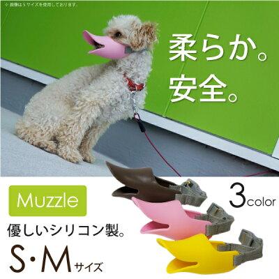 犬/無駄吠え/防止/くちばし形 選べるカラー3色/サイズS/M 愛犬のしつけ/トレーニングに!犬/無...