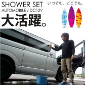 シャワー 簡易 シガーソケット 電源 アウトドア/簡易シャワー 12V シャワーポンプ/シャワーフック/S字 吸盤/海水浴/キャンプ/グッズ/用品_83088 【P08Apr16】