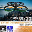 ドローン ラジコン カメラ付き 静止画 動画 空撮 スマホ対応 iPhone AndroidLED 付きで夜間飛行可 上昇下降 左右ターン 左右旋回 3Dフリップ 宙返り △ _85241