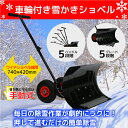 雪かき道具車輪付きワイド手押しラッセル角度調整可能除雪用品ス...