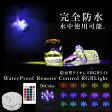 照明 RGB ワイヤレス 電池式 リモコン 防水 LEDコースター インテリア おしゃれ 光る台座 間接照明 ライトアップ ダウンライト 水中照明 イルミネーション 水中ライト 花瓶 デキャンタ ボトル 金魚鉢 水槽 _76252