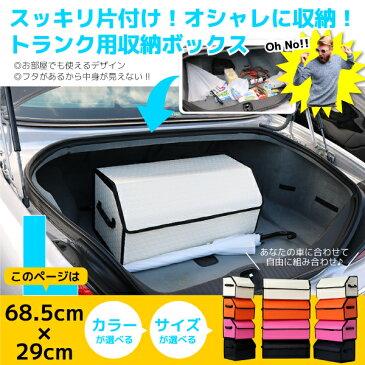 訳あり色移りあり車トランクラゲッジ収納ボックスふた取っ手付き折りたたみLサイズ選べる4色在庫処分売り尽くしa869