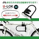 自転車鍵ロックU型ブラケット付きシャックルロック頑丈丈夫カギ...