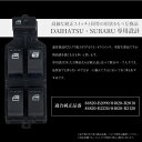 ダイハツ タント L350S L360S パワーウインドウスイッチ 運転席側 6ヶ月保証 集中ドアスイッチ L350S L360S パワーウィンドースイッチ 社外品 互換品 リペアパーツ _59863b 3