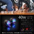 バイク スピーカー セキュリティ 防水 40W 爆音 MP3プレーヤー リモコン付き 音楽再生 LED内蔵/音に合わせて光る 盗難防止 セキュリティー アラーム オーディオプレーヤー クリアスピーカー オートバイ あす楽対応 _28480