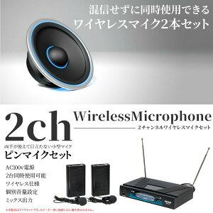 ワイヤレスマイクセット 2CH マイク2本同時使用 ピンマイクタイプ カラオケ/イベント/会議/説明会/等に最適です /_73008