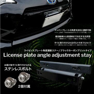 ナンバープレート 角度調整 汎用 角度調整ステー ブラック カーボン 無段階で約215度程度、上下調整 ナンバープレートアジャスター 黒 _45121
