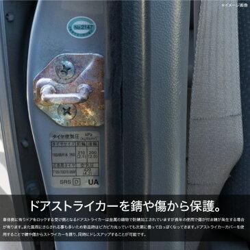 エヴリィバン DA64V ドアストライカーカバー 2個 ステンレス ブラック スズキ SUZUKI 専用 パーツ 内装 外装 傷防止 保護 メッキ ガーニッシュ ベゼル トリム ドレスアップ あす楽対応 _59920d