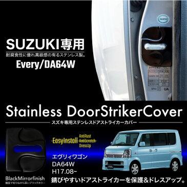 エヴリィワゴン DA64W ドアストライカーカバー 2個 ステンレス ブラック スズキ SUZUKI 専用 パーツ 内装 外装 傷防止 保護 メッキ ガーニッシュ ベゼル トリム ドレスアップ あす楽対応 _59920e