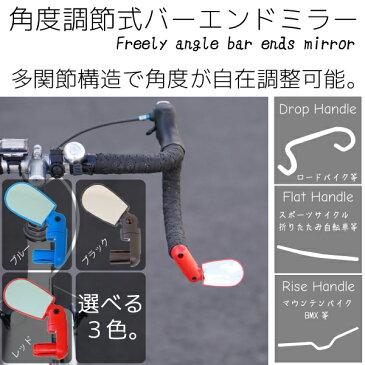 自転車 ミラー バーエンドミラー ブラック ブルー レッド 角度調整 黒 青 赤 バックミラー サイクルミラー ドロップハンドル フラットハンドル ライズハンドル @a436