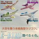 ラジコン 鳥型 フライング 空飛ぶ E-Bird 飛行 簡単操作で本物の鳥のように 選べる 4カラー 橙 オレンジ 青 ブルー 緑 グリーン 桃 ピンク 公園 広場 空き地 △@a438