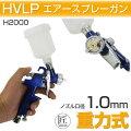 ���������ץ졼����/���ϼ�/���1.0mm/����100ml/HVLP/H2000/����Ĵ��/�ǽ���Ĵ��/�ѥ�����Ĵ��/�ץ����/�����繩/DIY/����/����/��/�Ϸ�/�ץ��/�ȶ�/_75125(6653)