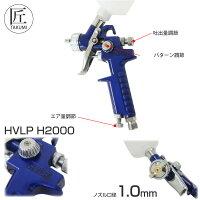 エアースプレーガン/重力式/口径1.0mm/容量100ml/HVLP/H2000/エア調整/吐出量調整/パターン調整/プロ仕様/日曜大工/DIY/職人/壁面/車/模型/プラモ/家具/_75125(6653)