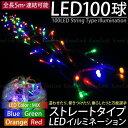 クリスマス イルミネーション LED 100球 5m ストレート連結タイプ 4色/ミックス チューブライト/ロープライト/防水 ブルー/グリーン/レッド/オレンジ/イルミ/mix _76093 【P08Apr16】