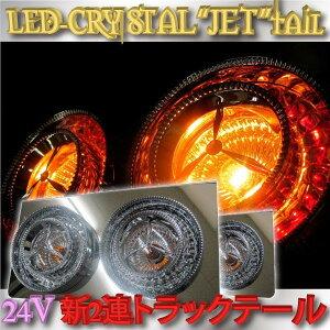 トラック テールランプ LED 2連 テールレンズ パーツ/トラック用品 改造/部品 激安 安い 格安 ...