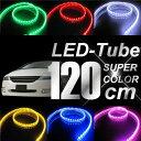 LEDチューブライト両側配線 超高輝度ロングサイズ120cm/LED120個選べるカラー6色 LEDチューブ ネオン ◆/@a082 【P08Apr16】