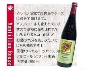 0.5%未満ノンアルコールタイプ、ポリフェノールたっぷりカロリー約1/3ヘルシーなワインノンア...