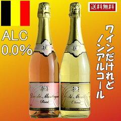 デュク・ドゥ・モンターニュ白、ロゼ750ml 2本セットノンアルコールワイン スパークリング …
