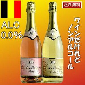 シャンパン のような泡立ち0.05%未満ノンアルコールタイプ、カロリー約1/3 ポリフェノールた...