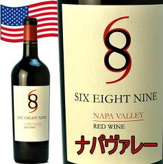 シックスエイトナイン 赤 カリフォルニア赤ワイン