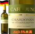 カールユング シャルドネ 750mlドイツ白ワイン ノンアルコール ワイン
